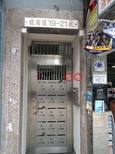 東明樓 (TUNG MING BUILDING) 九龍城|搵地(OneDay)(1)