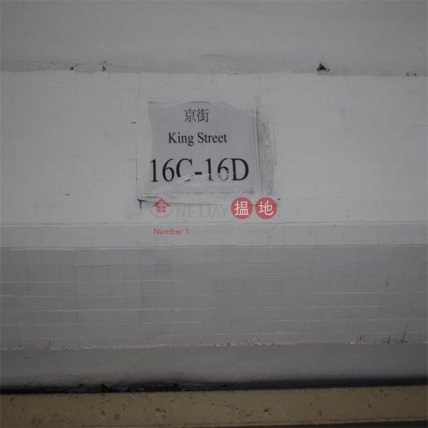 16C-16D King Street (16C-16D King Street) Causeway Bay 搵地(OneDay)(1)