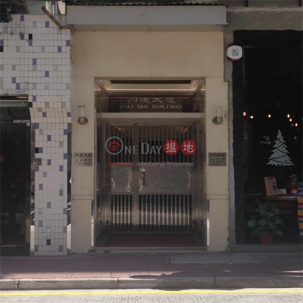 樹德大廈 (Shu Tak Building) 灣仔|搵地(OneDay)(1)