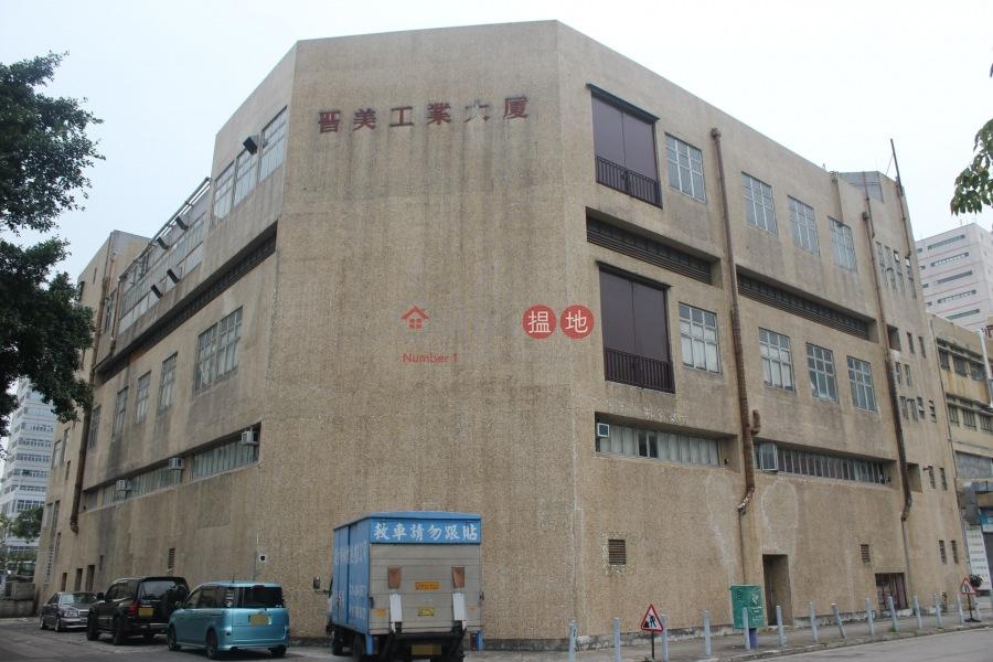 晉美工業大廈 (Tsun Mee Industrial Building) 元朗|搵地(OneDay)(1)