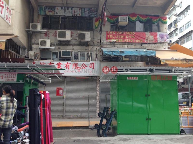 明基樓 (Ming Kei Building) 深水埗|搵地(OneDay)(2)