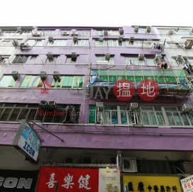 Tai Wo Building|泰和樓