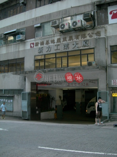 新力工業大廈|柴灣區新力工業大廈(Sunrise Industrial Building)出租樓盤 (CSU0004)