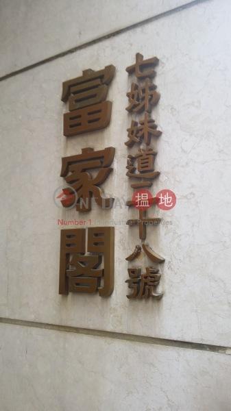 富家閣 (Wealthy Court) 北角|搵地(OneDay)(1)