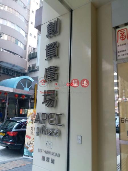 APEC PLAZA, Apec Plaza 創貿中心 Rental Listings   Kwun Tong District (lcpc7-05826)