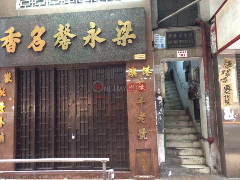 101 Des Voeux Road West (101 Des Voeux Road West) Sheung Wan|搵地(OneDay)(3)