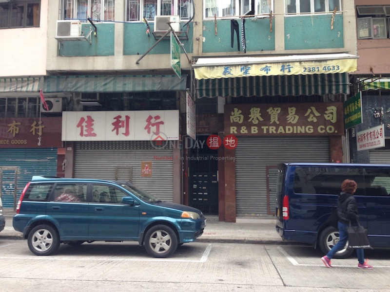 幗瑞樓 (Kwok Shui House) 深水埗|搵地(OneDay)(1)