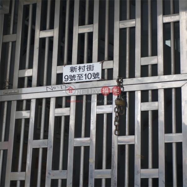 新村街9-10號 (9-10 Sun Chun Street) 銅鑼灣|搵地(OneDay)(1)
