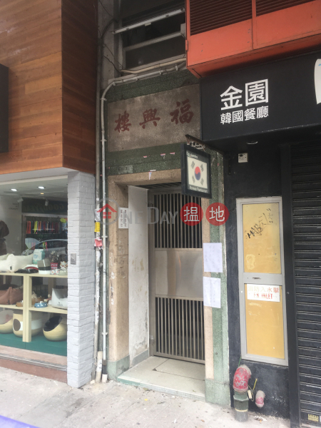 FOOK HING BUILDING (FOOK HING BUILDING) Kowloon City|搵地(OneDay)(2)