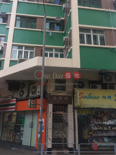 永興樓 1, 2座 (Wing Hing Building (Mansion) Block 1 & 2) 元朗|搵地(OneDay)(3)