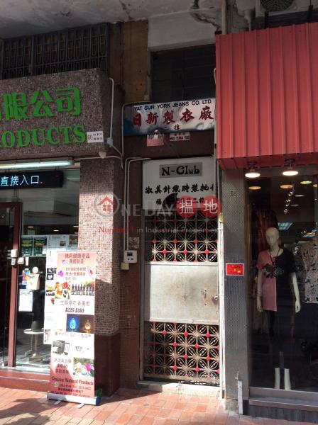 福華街58號 (58 Fuk Wa Street) 深水埗 搵地(OneDay)(1)