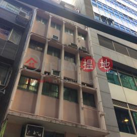 式怡樓,中環, 香港島