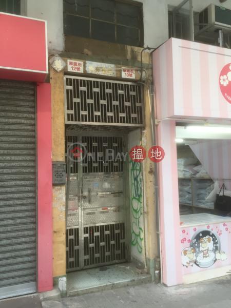 翠鳳街12號 (12 Tsui Fung Street) 慈雲山|搵地(OneDay)(1)