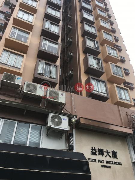 Yick Fai Building (Yick Fai Building) Yuen Long|搵地(OneDay)(3)