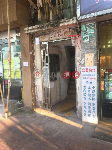 23 To Kwa Wan Road (23 To Kwa Wan Road) To Kwa Wan|搵地(OneDay)(1)