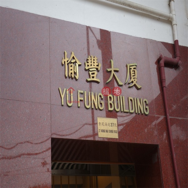 Yu Fung Building (Yu Fung Building) Happy Valley|搵地(OneDay)(2)