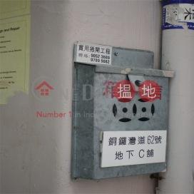 銅鑼灣道60-66號,銅鑼灣, 香港島