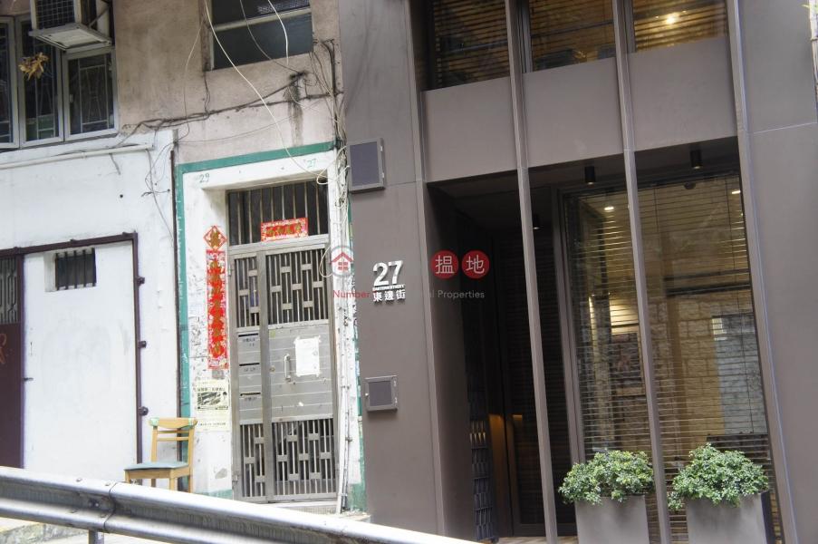 東邊街27號 (27 Eastern Street) 西營盤|搵地(OneDay)(2)