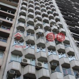 中英大廈,上環, 香港島