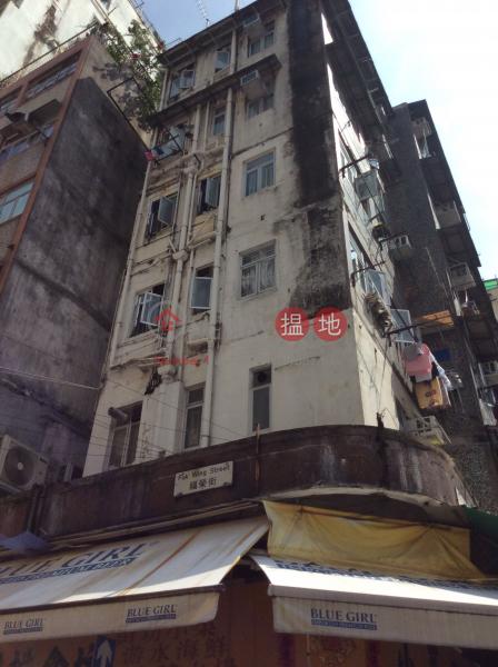福榮街43號 (43 Fuk Wing Street) 深水埗|搵地(OneDay)(3)