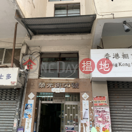 50 Wing Kwong Street|榮光街50號