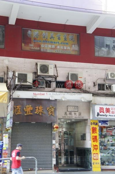 美城大廈 (Mei Shing Mansion) 石塘咀|搵地(OneDay)(2)