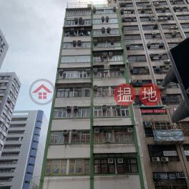 蕪湖街51號,紅磡, 九龍