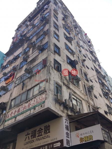 玉成樓 (Yuk Sing House) 深水埗 搵地(OneDay)(1)
