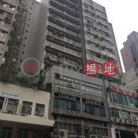 玉暉商業大廈,佐敦, 九龍