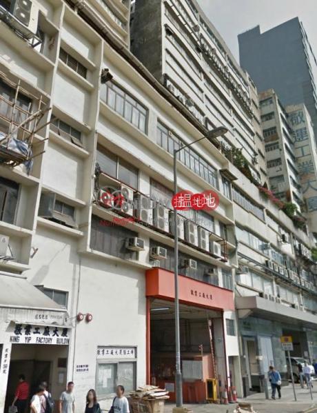 King Yip Factory Building, King Yip Factory Building 敬業工廠大廈 Rental Listings | Kwun Tong District (tel.6-01669)