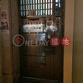 福佬村道19A號,九龍城, 九龍