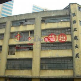 罕有大樓面,約16萬呎,共5層,合物流倉,|恭誠工業大廈(Kong Sheng Factory Building)出租樓盤 (poonc-01594)_3