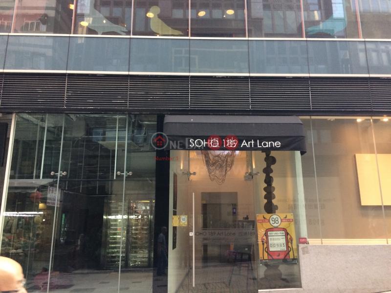 SOHO 189 (SOHO 189) Sheung Wan|搵地(OneDay)(3)