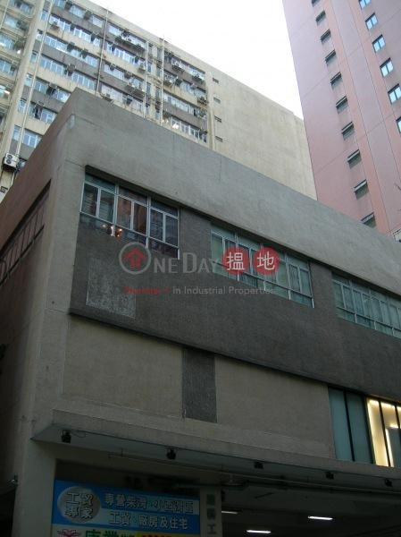 達藝工業中心 (Decca Industrial Centre) 柴灣|搵地(OneDay)(1)