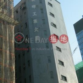 Cheung Fai Industrial Building|長輝工業大廈