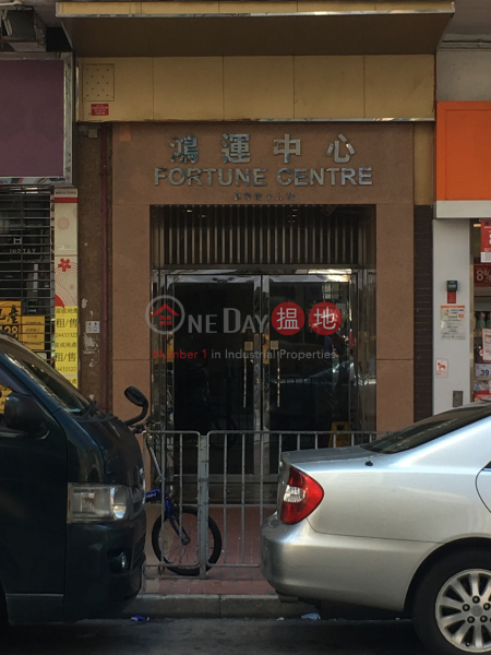 Fortune Centre (Fortune Centre) Yuen Long|搵地(OneDay)(2)