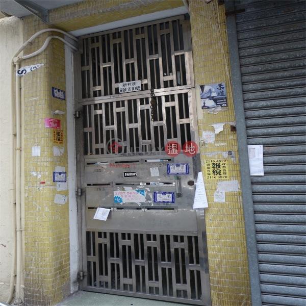 新村街9-10號 (9-10 Sun Chun Street) 銅鑼灣|搵地(OneDay)(2)
