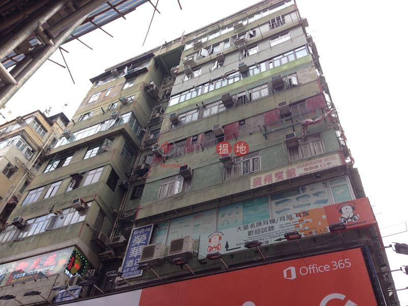 榮華大樓 (Wing Wah Building) 旺角|搵地(OneDay)(2)