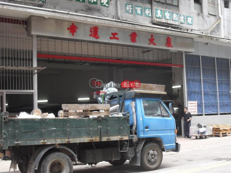 香港搵樓|租樓|二手盤|買樓| 搵地 | 工業大廈-出租樓盤|幸運工業大廈