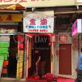 464 Shanghai Street|上海街464號