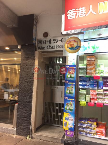 59-63 Wan Chai Road (59-63 Wan Chai Road) Wan Chai|搵地(OneDay)(2)
