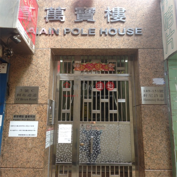 Main Pole House (Main Pole House) Wan Chai|搵地(OneDay)(1)