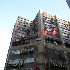 宏力工業大廈,九龍灣, 九龍