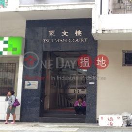 Tsui Man Court|聚文樓