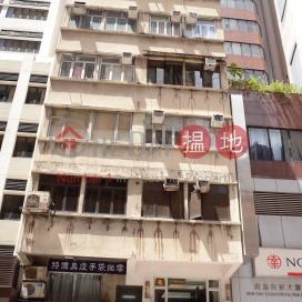 皇后大道中 363-365 號,上環, 香港島