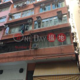 東邊街1-3號,西營盤, 香港島