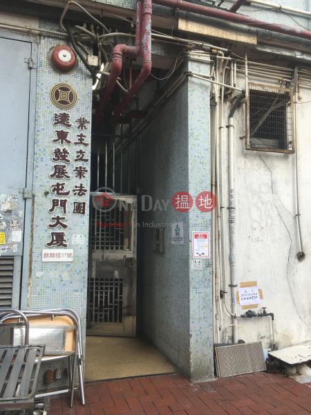 遠東發展屯門大廈 (Far East Consortium Tuen Mun Building) 屯門|搵地(OneDay)(2)