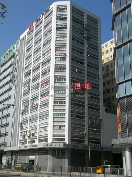 Hay Nien Industrial Building (Hay Nien Industrial Building) Kwun Tong|搵地(OneDay)(2)