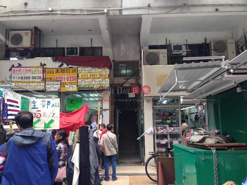 基隆街159-161號 (159-161 Ki Lung Street) 深水埗|搵地(OneDay)(1)