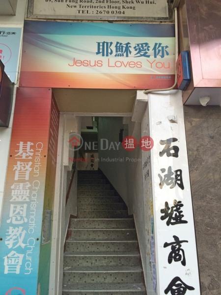 San Fung Avenue 69 (San Fung Avenue 69) Sheung Shui|搵地(OneDay)(1)